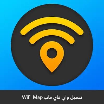 تحميل واي فاي ماب برو WiFi Map Pro مجانا اخر تحديث 2021
