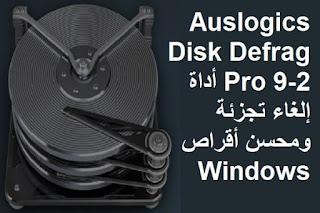 Auslogics Disk Defrag Pro 9-2 أداة إلغاء تجزئة ومحسن أقراص Windows