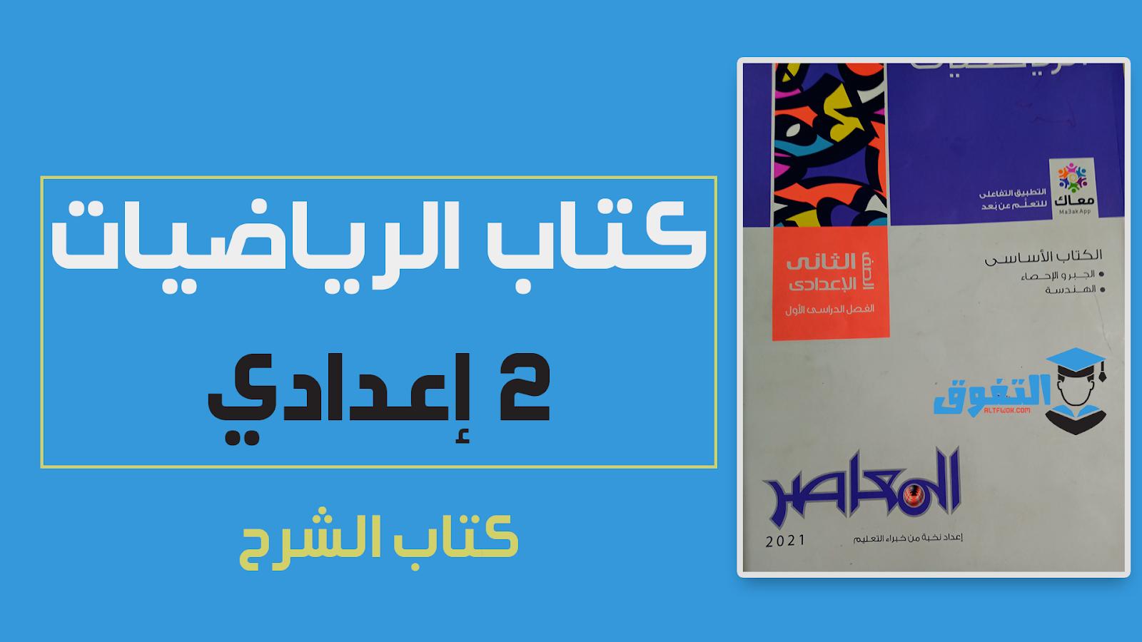 تحميل كتاب المعاصر فى الرياضيات pdf للصف الثانى الاعدادى الترم الأول 2021(النسخة الجديدة)