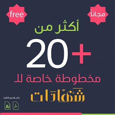 مخطوطات للشهادات - مخطوطات مجانية - نحميل مخطوطات خاص للشائدpdf 2019أكثر من 20 مخطوطة للشهائد ( من المصمم محمد حاج )