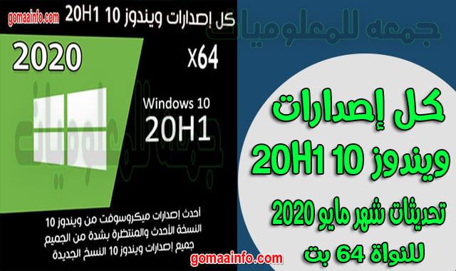 windows 10 20H1-X64