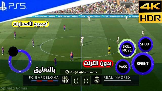 تحميل لعبة FIFA 2021 Mobile للاندرويد جرافيك PS5 بدون انترنت فيفا 2021 بالتعليق خرافية