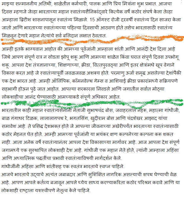 15th August Marathi Bhashan ~मराठी भाषण
