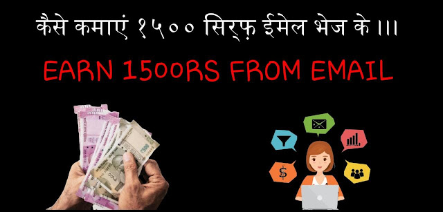 Earn 1500/- Per Email from Freelancers Websites
