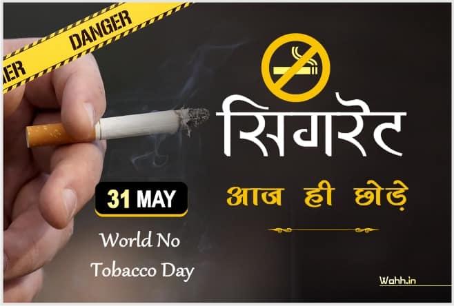 World No Tobacco Day  Quotes Hindi