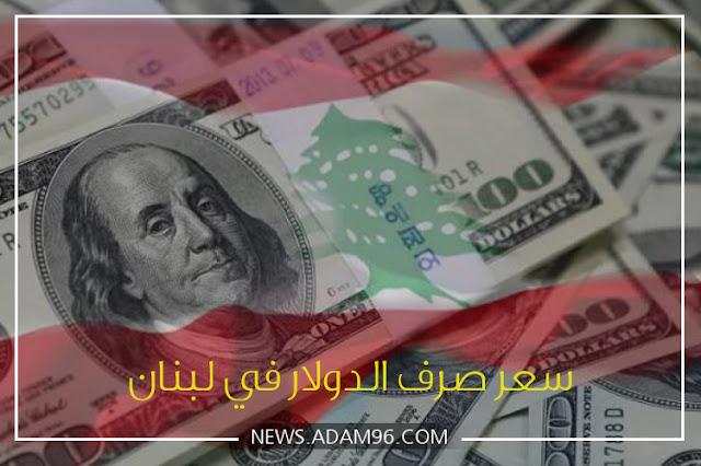 سعر الدولار في لبنان مقابل الليرة اللبنانية والدولار الأمريكي