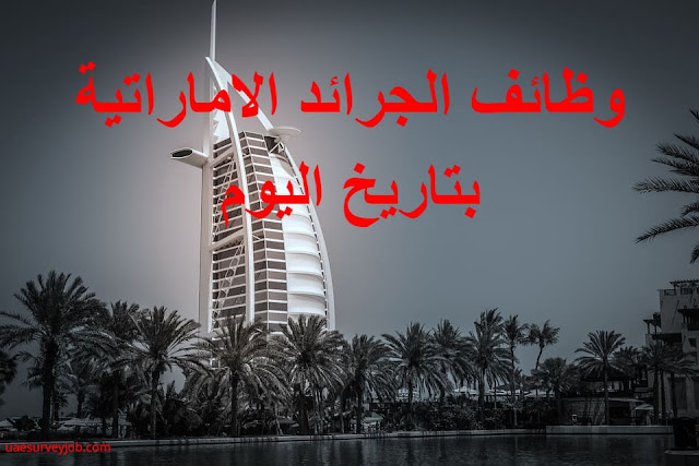 وظائف الجرائد الاماراتية بتاريخ اليوم 5 يناير