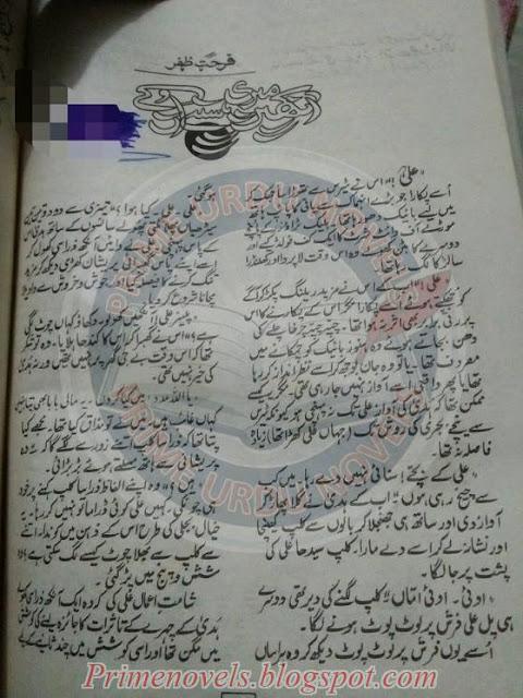 Aankhen meri sapnay un ke by Farhat Zafar online reading