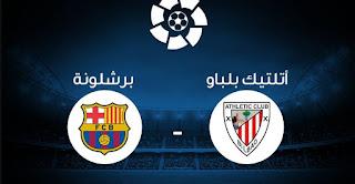 مشاهدة مباراة برشلونة واتلتك بلباو بث مباشر الدوري الاسباني - يلا شوت - كورة لايف - كورة ستار - كورة اون لاين -كورة ويب