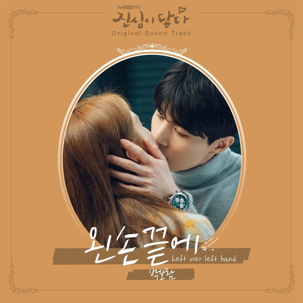 Park Boram – Touch Your Heart OST Part.6