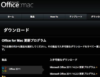 Microsoft Office 2011 for Mac 2011 14.1 更新プログ …
