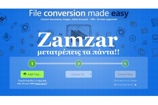 Zamzar - Το απίστευτο online εργαλείο που μετατρέπει κυριολεκτικά τα πάντα!