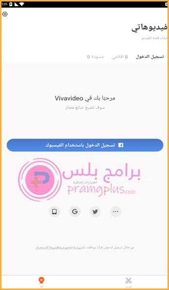 تسجيل الدخول فيفا فيديو