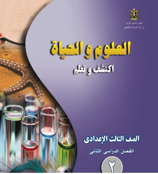 كتاب العلوم للصف الثالث الإعدادى الترم الأول والثاني 2021