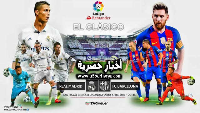 ON Sport HD اونلاين | موعد مباراة ريال مدريد وبرشلونة في نهائي كأس السوبر الاسباني وتشكيل برشلونة وريال مدريد المتوقع