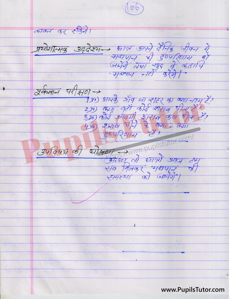 बीएड ,डी एल एड 1st year 2nd year / Semester के विद्यार्थियों के लिए हिंदी की पाठ योजना कक्षा 6 , 7 , 8, 9, 10 , 11 , 12   के लिए मधपान की समस्या टॉपिक पर