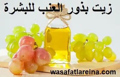 زيت بذور العنب,زيت بذور العنب للشعر,فوائد بذور العنب للبشرة,زيت بذور العنب للبشرة,خلطات زيت بذور العنب للبشره,بذور العنب للبشره,عمل زيت بذور العنب,صنع زيت بذور العنب,زيت بذور العنب للتبيض تجربتي,زيت الورد للبشرة,فوائد زيت بذر العنب للشعر,العنب,فوائد بذور العنب للجنس,زيت بذور الورد,كبسولات بذور العنب,بذور العنب فوائد,فوائد بذور العنب,مستخلص بذور العنب