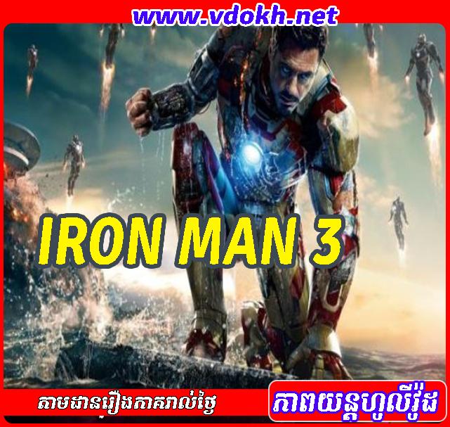 មនុស្សលោហៈ វគ្គ៣ និយាយខ្មែរ - IRON MAN 3