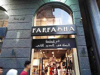مكتب فرفشة - farfasha   لتجارة الملابس الحريمي   جملة