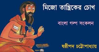 Mijo Tantriker Chokh Children's Bengali Storybook PDF By Sasthipada Chattopadhyay