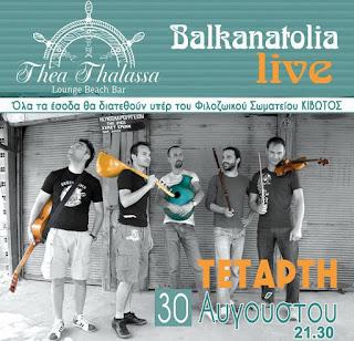 Συναυλία υπέρ του Φιλοζωικού Σωματείου Κιβωτός Αλεξανδρούπολης