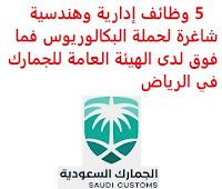 5 وظائف إدارية وهندسية شاغرة لحملة البكالوريوس فما فوق لدى الهيئة العامة للجمارك في الرياض تعلن الهيئة العامة للجمارك, عن توفر 5 وظائف إدارية وهندسية شاغرة لحملة البكالوريوس فما فوق, للعمل لديها في الرياض وذلك للوظائف التالية: 1- مهندس معماري بنية مؤسسية - البنية التحتية: المؤهل العلمي: بكالوريوس أو ماجستير في علوم الحاسب أو ما يعادله الخبرة: ثماني سنوات على الأقل من العمل في مجال تقنية المعلومات، منها خبرة عملية أربع سنوات على الأقل في إدارة البنية التحتية التقنية 2- مدير إدارة الصحة المهنية: المؤهل العلمي: بكالوريوس أو ماجستير في الصحة المهنية، الصحة العامة أو ما يعادله الخبرة: خمس سنوات على الأقل من العمل في مجال الصحة، منها سنتين على الأقل في منصب إداري 3- مدير إدارة البيئة: المؤهل العلمي: بكالوريوس في مجال علوم البيئة, أو أي مجال آخر ذي صلة. ويفضل ماجستير في مجال السلامة والصحة المهنية, أو الهندسة أو أي مجال آخر ذي صلة الخبرة: ثماني سنوات على الأقل من العمل في القطاع الحكومي أو الخاص في مجال البيئة, سنتان منها على الأقل في منصب إشرافي 4- كبير أخصائيين السلامة (برية، بحرية، جوية): المؤهل العلمي: بكالوريوس أو ماجستير في السلامة، الصحة المهنية، الهندسة أو أي مجال آخر ذي صلة الخبرة: أربع سنوات على الأقل من العمل في القطاع الحكومي, أو الخاص في مجال السلامة 5- أمين سر: المؤهل العلمي: بكالوريوس في القانون، إدارة الأعمال أو ما يعادله الخبرة: سنة واحدة على الأقل من العمل في مجال القانون, أو إدارة الأعمال أو الشريعة، أو السكرتاريا أن يكون لديه خبرة عملية في إعداد التقارير والتوثيق للتـقـدم لأيٍّ من الـوظـائـف أعـلاه اضـغـط عـلـى الـرابـط هنـا       اشترك الآن في قناتنا على تليجرام        شاهد أيضاً: وظائف شاغرة للعمل عن بعد في السعودية     أنشئ سيرتك الذاتية     شاهد أيضاً وظائف الرياض   وظائف جدة    وظائف الدمام      وظائف شركات    وظائف إدارية                           لمشاهدة المزيد من الوظائف قم بالعودة إلى الصفحة الرئيسية قم أيضاً بالاطّلاع على المزيد من الوظائف مهندسين وتقنيين   محاسبة وإدارة أعمال وتسويق   التعليم والبرامج التعليمية   كافة التخصصات الطبية   محامون وقضاة ومستشارون قانونيون   مبرمجو كمبيوتر وجرافيك ورسامون   موظفين وإداريين   فنيي حرف وعمال     شاهد