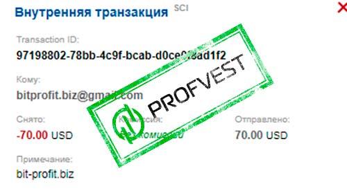 Депозит в Bit-Profit 2