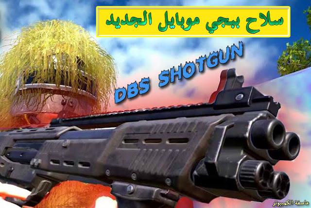 سلاح DBS