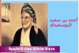 أحمد بن سعيد البوسعيدي