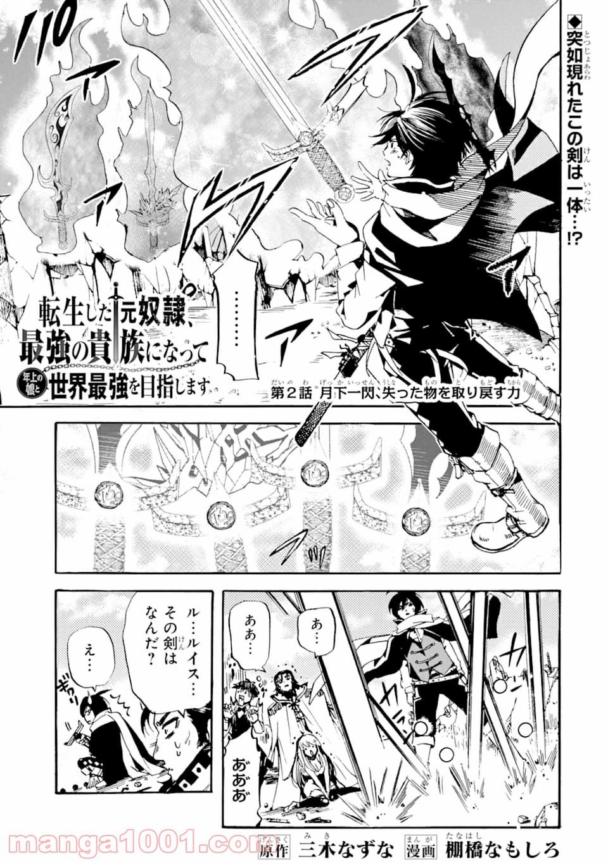 転生した元奴隷、最強の貴族になって年上の娘と世界最強を目指します - Raw 【第2話】 - Manga1000.com