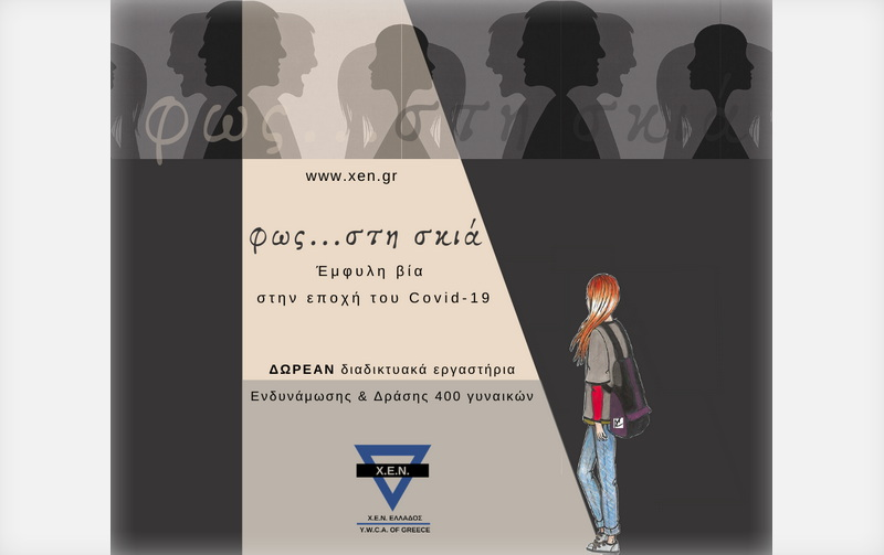 Πρόσκληση για δωρεάν συμμετοχή σε διαδικτυακά εργαστήρια με θέμα την έμφυλη βία στην εποχή της πανδημίας