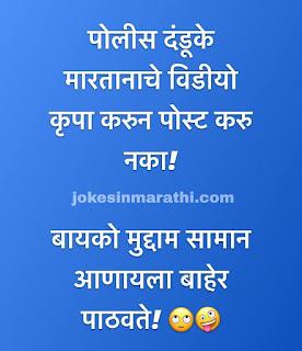 Corona memes in marathi | corona jokes in marathi | jokesinmarathi