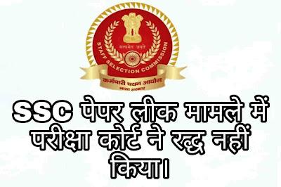 SSC पेपर लीक मामले में परीक्षा कोर्ट ने रद्ध नहीं किया