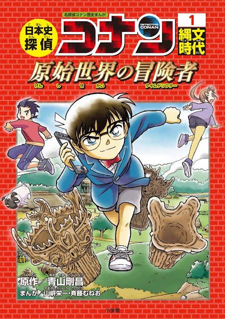 Nipponshi Tantei Conan