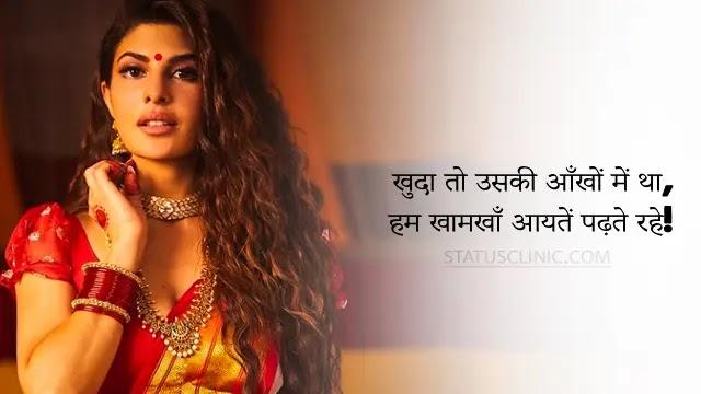 Genda-phool-Shayari-खुदा-तो-उसकी-आँखों-में-था