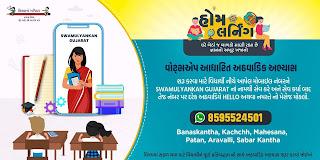Whatsapp Aadharit Parixa for Std 3 To 10 Latest Paripatra   All Districts Whatsapp Numbers