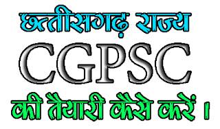 CGPSC की तैयारी कैसे करें -PSC KI TAIYARI KAISE KARE,