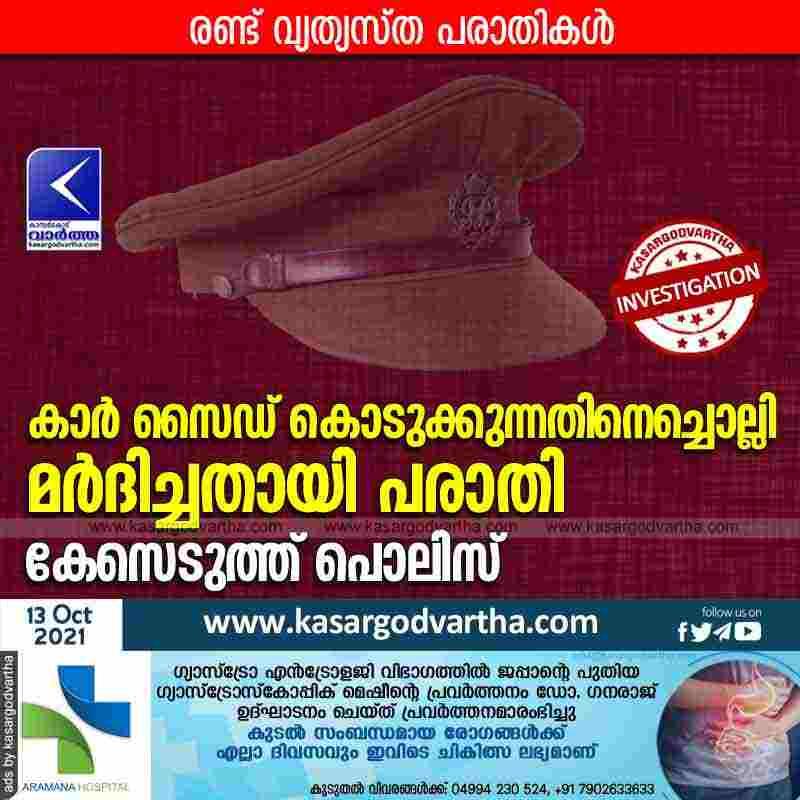 Kasaragod, News, Kerala, Top-Headlines, Case, Police, Car, Eriyal, Mogral puthur, Assault complaint; case registered.