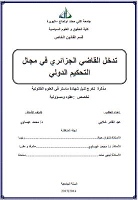 مذكرة ماستر : تدخل القاضي الجزائري في مجال التحكيم الدولي PDF