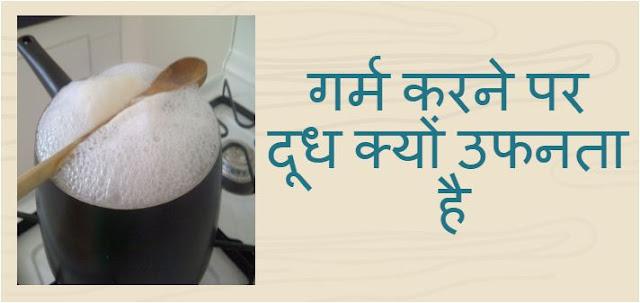 Garm Karane Par Doodh Kyu Uphanata Hai