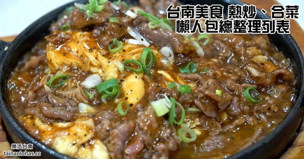 台南美食|熱炒、合菜|懶人包總整理列表|特輯