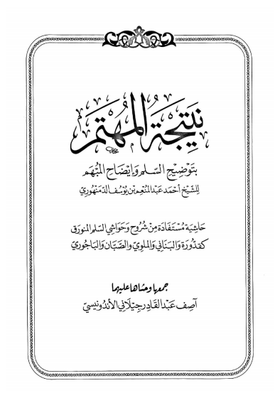 Kitab Mantiq Karya Ulama Nusantara / Indonesia