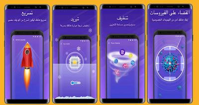 تحميل تطبيق Nox Cleaner تسريع وتنظيف الهاتف من الفيروسات تحسين اداء العابك المفضلة وداعآ للملفات الضارة والمؤقتة التي تطبئ الهاتف