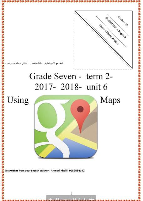 ملزمة شاملة للوحدة السادسة مفردات وقواعد وتعبير في اللغة الانجليزية للصف السابع الفصل الثاني