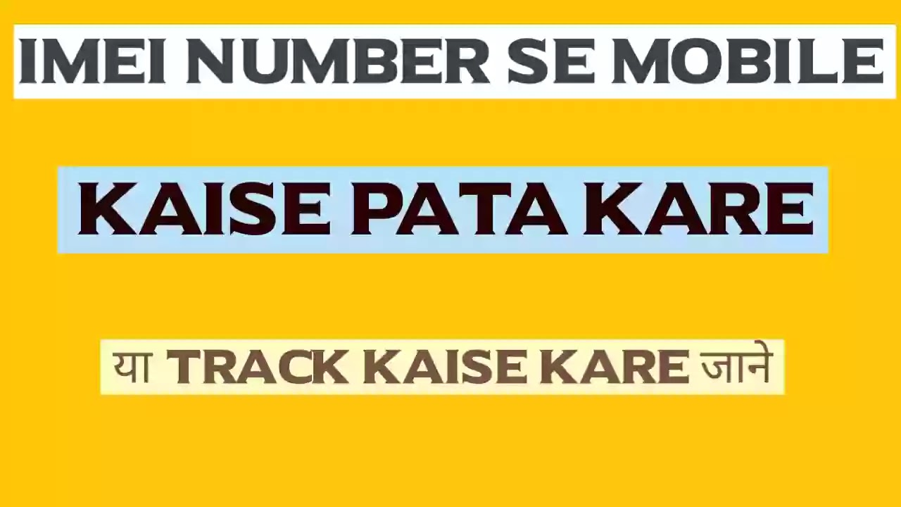 IMEI Number Se Mobile Kaise Pata Kare या Track Kaise Kare जाने