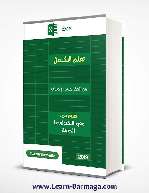 تحميل كتاب تعلم الاكسل من الصفر حتى الإحتراف معهد التكنولوجيا الحديثة PDF