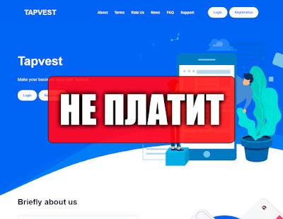 Скриншоты выплат с хайпа tapvest.pro