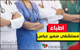 دكاترة النساء والولادة في مستشفى سمير عباس