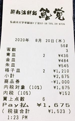 鮨覚 城東店 2020/8/20 飲食のレシート