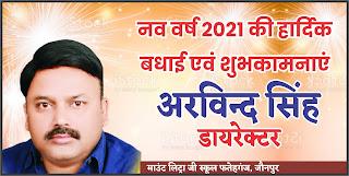 *Ad : माउंट लिटेरा जी स्कूल के डायरेक्टर अरविन्द सिंह की तरफ से नव वर्ष की हार्दिक बधाई एवं शुभकामनाएं*